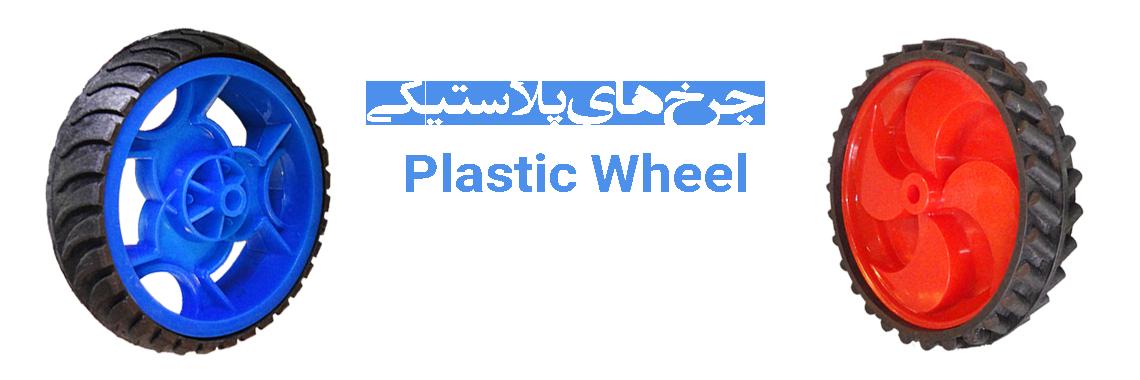 چرخ های پلاستیکی