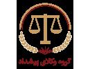 گروه وکلای پیشداد
